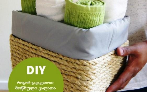 მოწნული კალათა საკუთარი ხელით: DIY პროექტი